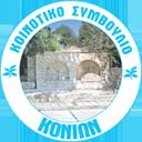 Konia Community Counsil – Κοινοτικό Συμβούλιο Κονιών